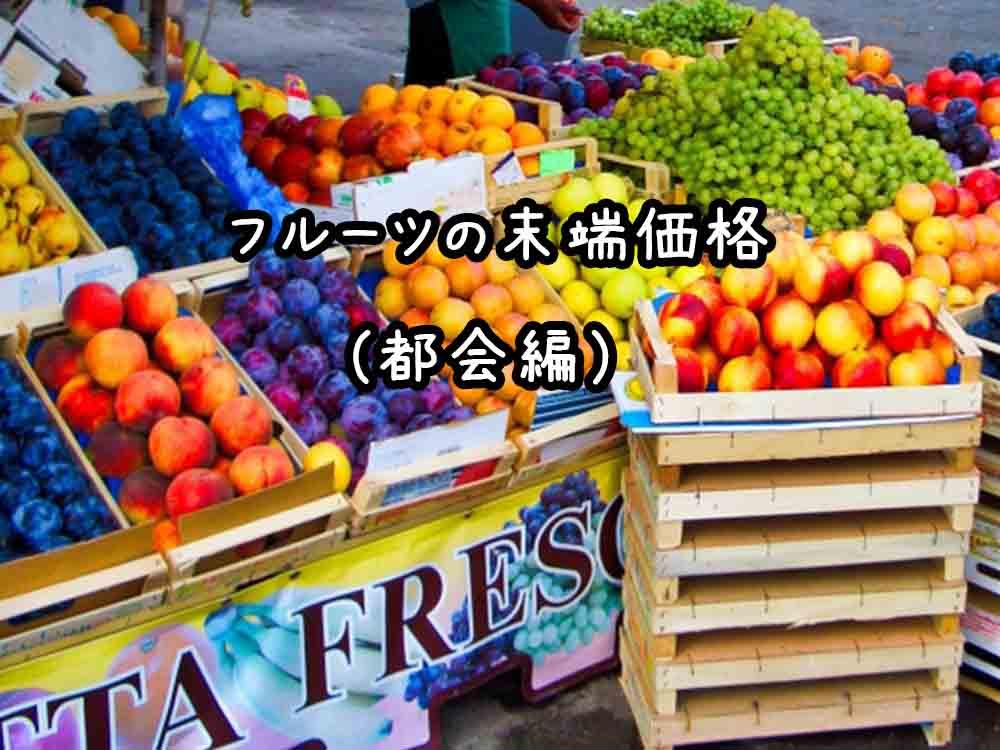フルーツの末端価格