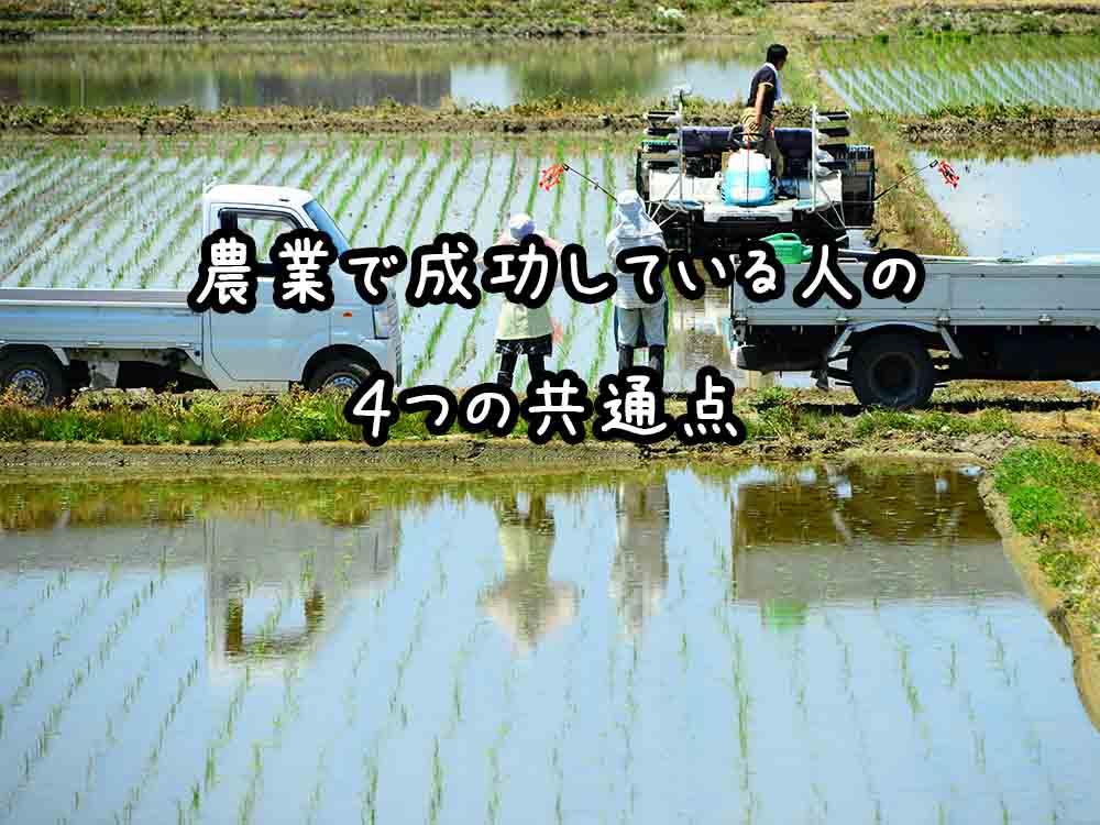 農業で成功している人