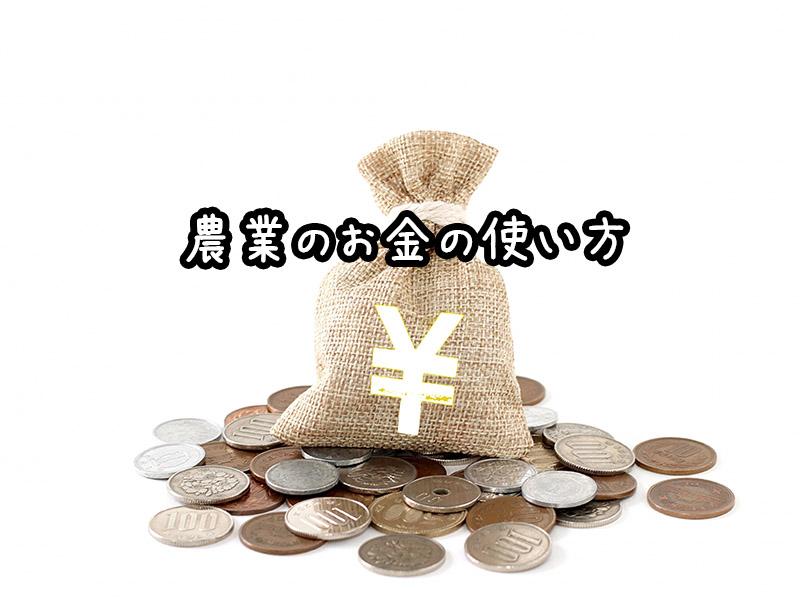 農業のお金の使い方